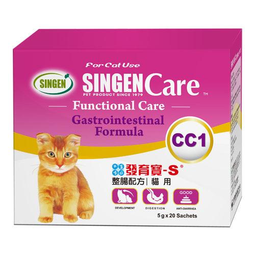 【寵物王國】發育寶-S SINGEN Care CC1貓用整腸配方5gmx20包入(盒裝)(663188)