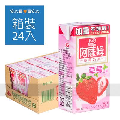 【阿薩姆】奶茶草莓口味300ml,24罐/箱,平均單價8.96元