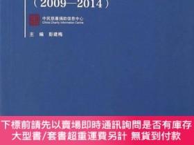 簡體書-十日到貨 R3YY【中國慈善透明報告(2009-2014)】 9787516409398 企業管理出版社 作者: