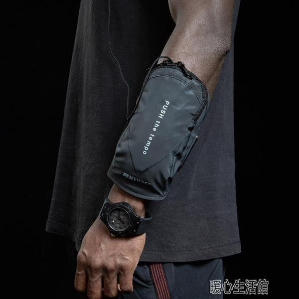 跑步手機臂包男女戶外運動健身手臂包華為蘋果通用手腕臂套臂袋 快速出貨