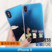 【妃航】iPhone X 簡約/藍光 動物/月球 亮面/光面/鏡面 TPU 軟殼/保護殼/手機殼/背蓋
