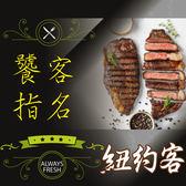 安格斯PR頂級紐約客250g±10%,獨有的風味牛排,深受饕客喜愛