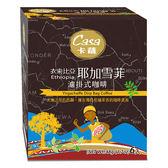 卡薩衣索比亞耶加雪菲濾掛式咖啡【愛買】