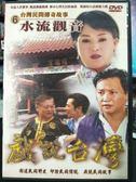 挖寶二手片-P07-155-正版DVD-台劇【戲說台灣 水流觀音】-救苦救難的觀世音菩薩 是許多人精神及心