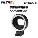 Viltrox 唯卓 EF-NEX III 異機身轉接環 CANON 轉 SONY 佳能鏡頭轉索尼微單全畫幅