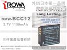 EGE 一番購 】ROWA 外銷鋰電池 ...