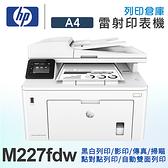 HP LaserJet Pro M227fdw 黑白雷射無線多功能事務機 /適用 HP CF230A / CF230X / CF232A