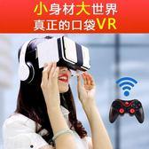 VR眼鏡 折疊式vr眼鏡手機虛擬現實3d頭戴式頭盔ar電影院蘋果游戲機智慧 魔法空間