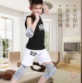 護膝兒童運動護膝護肘男童膝蓋足球籃球專業護具套裝全套護腕防摔小孩(1件免運)