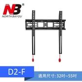 NB D2-F/32吋-55吋超薄型液晶電視螢幕壁掛架