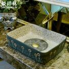 台上盆 雕刻藝術台上盆復古陶瓷洗臉盆長方形台盆中式台上洗手洗漱盆 夢藝家