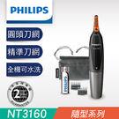 NT3160 飛利浦-耳鼻眉修容刀