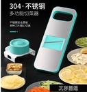 切菜器 家用土豆絲切絲器多功能切菜廚房神器不銹鋼擦刨絲器大蒜切片機