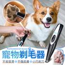 《腳掌剃毛!細部修剪》 寵物推毛剪 寵物剃毛器 寵物剃毛刀 電動剃刀 電動理髮 推毛剪 剃刀