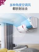擋風板 防直吹風口防風罩格力壁掛式通用月子款出冷氣擋風擋板【快速出貨】