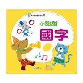 小甜甜國字(親子11)練習簿