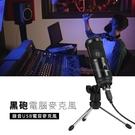 黑砲電腦USB電容麥克風 中振膜 主播電容麥克風 遊戲實況 會議麥克風 桌面麥克風 [ WiNi ]