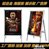 展示架海報架鋁合金海報架戶外宣傳牌廣告架展板指示牌立式導向牌 NMS陽光好物
