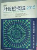 【書寶二手書T9/大學資訊_PFR】最新計算機概論2015_施威銘研究室_有光碟