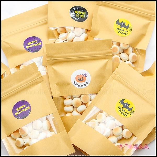萬聖節禮物贈品 Halloween小饅頭密封包 來店禮 創意糖果 節慶活動 零食分享 禮物精選