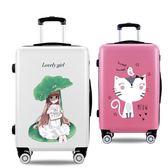 行李箱26寸韓款箱子拉杆箱女行李箱萬向輪20寸小型輕便24可愛旅行箱男密碼箱