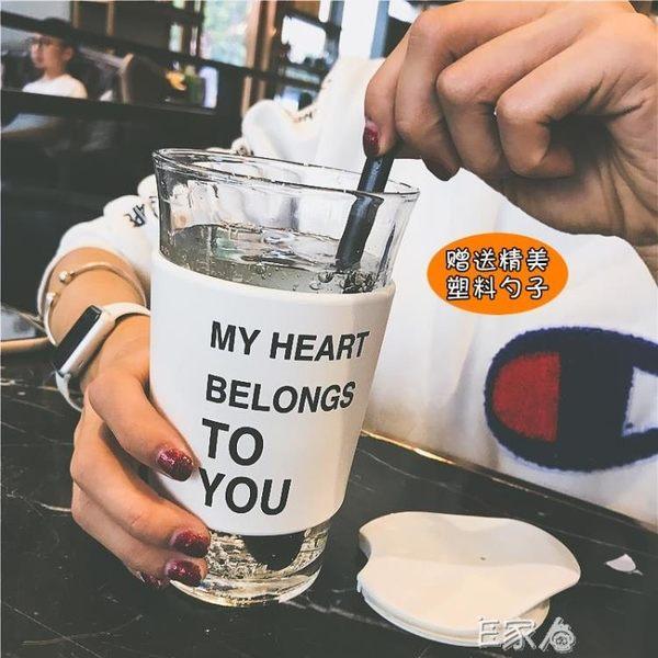 水杯女牛奶杯創意早餐杯咖啡杯帶蓋 E家人