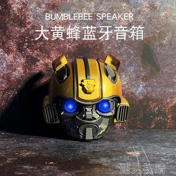 藍芽音響大黃蜂藍芽小音箱無線音響便攜式迷你創意低音炮雙喇叭大音量戶外 【快速出貨】
