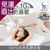 日本藤田 瑞士防蹣抗菌親膚雲柔 頂級天然乳膠床墊(厚10CM) 雙人加大【免運直出】