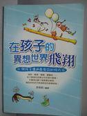 【書寶二手書T1/家庭_NMN】在孩子的異想世界飛翔--與孩子溝通最有效的_李易霖