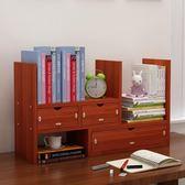 書架辦公收納置物架桌面仿實木迷你兒童小書柜學生電腦桌桌上簡易書架 出貨
