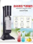 氣泡水機家用奶茶店商用蘇打水機自製冷飲料自製可樂汽泡機YYJ (免運快出)