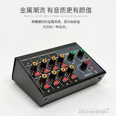 混音器 混音器8路MIX428話筒混響器樂器話筒擴展分支器混響效果器調音臺YYP   傑克型男館