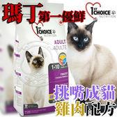【ZOO寵物樂園】新包裝瑪丁》第一優鮮低過敏挑嘴成貓雞肉-5.44kg