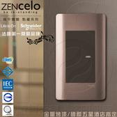 【SCHNEIDER】ZENcelo系列 單切三路純平開關_古銅棕