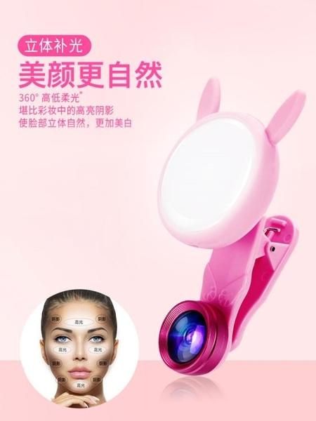補光燈美顏道具自拍主播嫩膚小型視頻7p打光拍照廣角手機鏡頭女便攜 ciyo黛雅