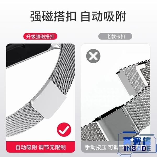 小米手環5腕帶原裝智能運動手環金屬米蘭尼斯個性潮替換腕帶【英賽德3C數碼館】