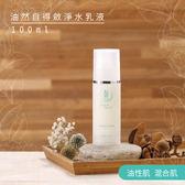 控油保濕 乳液 妝前乳 (油性肌、混合肌適用)|油然自得斂淨水乳液 100ml