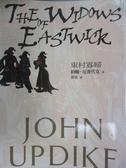 【書寶二手書T9/翻譯小說_OQV】東村寡婦_原價340_約翰.厄普代克