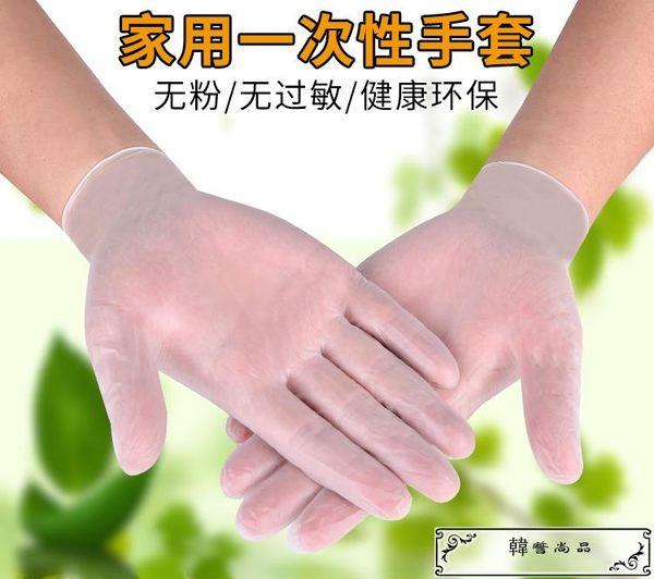 食品一次性手套橡膠乳膠牙科手術PVC勞保美容防油耐酸堿加厚100只