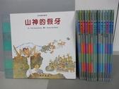【書寶二手書T6/少年童書_RGN】啟思數學童話-山神的假牙_小王子找快樂等_共15本合售