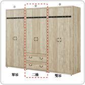 【水晶晶家具/傢俱首選】JF8014-5傑森2.7*6.5尺原切木紋木心板二抽衣櫃(No.2)