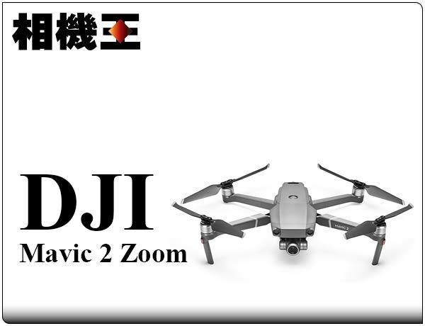 ★相機王★DJI Mavic 2 Zoom〔含遙控器〕公司貨