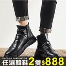 任選2雙888短靴加絨保暖型男運動短靴【...
