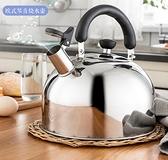 MAXCOOK 燒水壺304不銹鋼鳴笛水壺大容量響水壺電磁爐燃氣灶通用  【快速出貨】