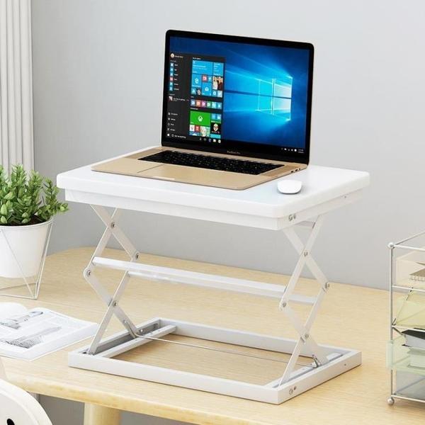 電腦支架 站立式電腦升降桌臺式電腦桌可折疊筆記本辦公桌上桌移動式工作臺