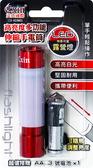 高亮度多功能伸縮手電筒 CX-H10W01