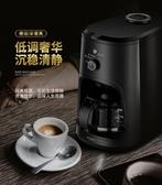 咖啡機家用小型全自動研磨一體機美式滴漏辦公室咖啡機 LX  220V交換禮物