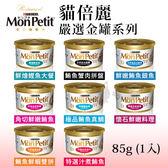 PetLand寵物樂園《MonPetit 貓倍麗》嚴選金罐系列-85克/單罐(八種口味) 極品鮮肉/貓罐頭