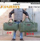 旅行袋 超大容量手提旅行包帆布男女行李包袋裝被子搬家收納包大號待產包