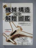 【書寶二手書T4/科學_IOL】機械構造完全解體圖鑑_和田忠太